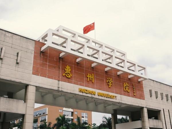 惠州学院怎么样 惠州学院是几本 惠州学院在惠州人眼里怎么样