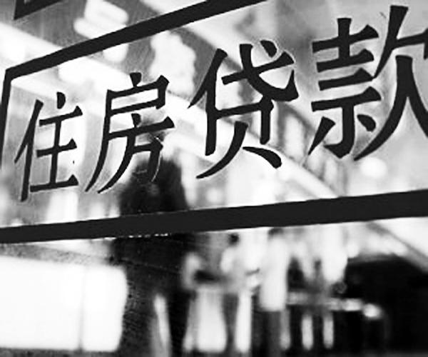 北京住房贷款利率降了吗 北京住房贷款利率下调5% 北京住房贷款利率变化2019