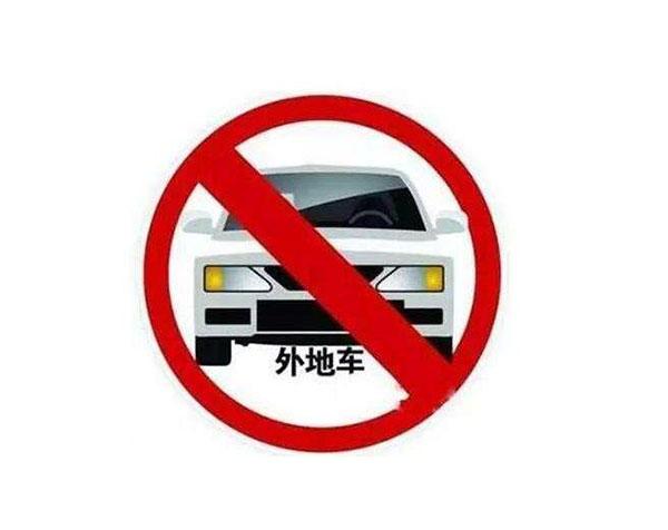 外地车进上海