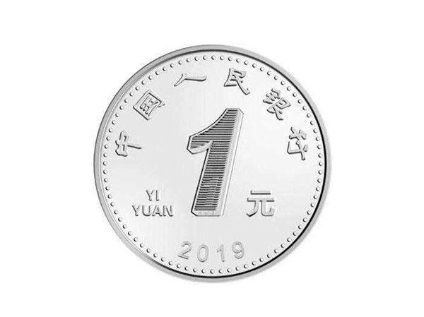 一元硬币哪年最值钱 梅花一元硬币价格表 硬帀回收价格表