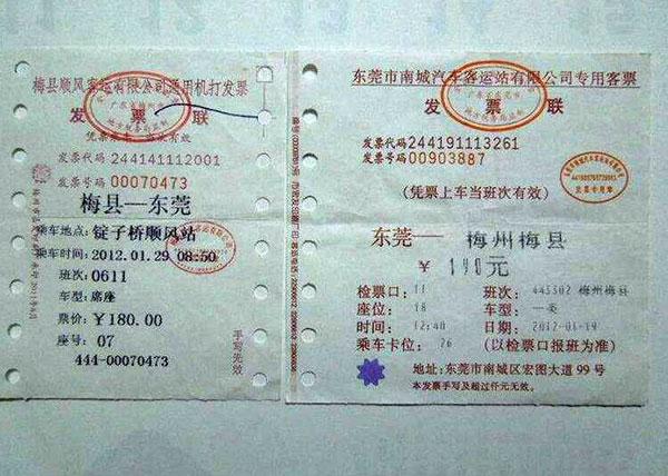 汽车票退票扣多少手续费 长途汽车票退票规定 汽车票退票时间限制