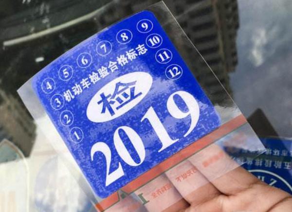2019车辆年检新规 车辆年检需要带什么 车辆年检时间规定