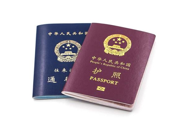 中國護照背面一段話 中國護照有效期是多久 中國護照免簽國家一覽表