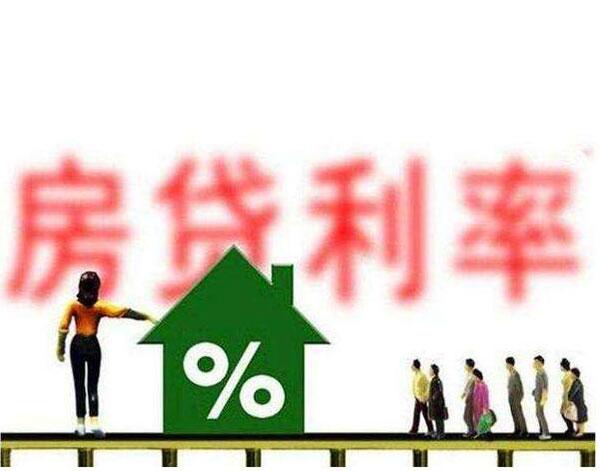 上海房貸利率