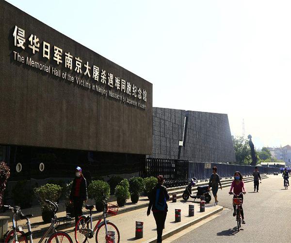南京遇难同胞纪念馆