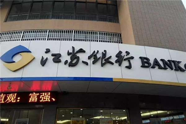 江蘇銀行貸款