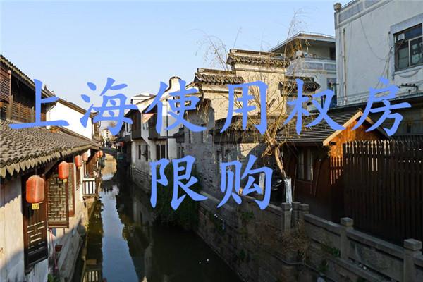 上海使用权房限购