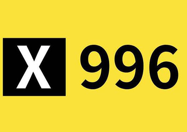 996工作是什么意思 996工作制谁提出的 996工作制违法吗