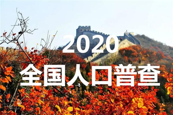 2020第七次人口普查什么时候开始 2020全国人口普查的时候中国会有多少亿人口 人口普查几年一次查什么信息