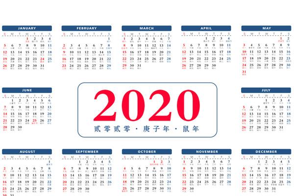 2020年放假安排