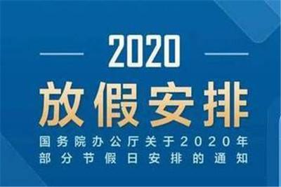 2020年拼假攻略  ?
