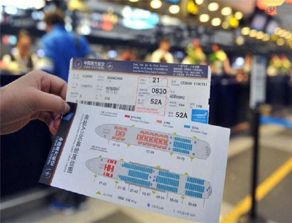 机票改签费
