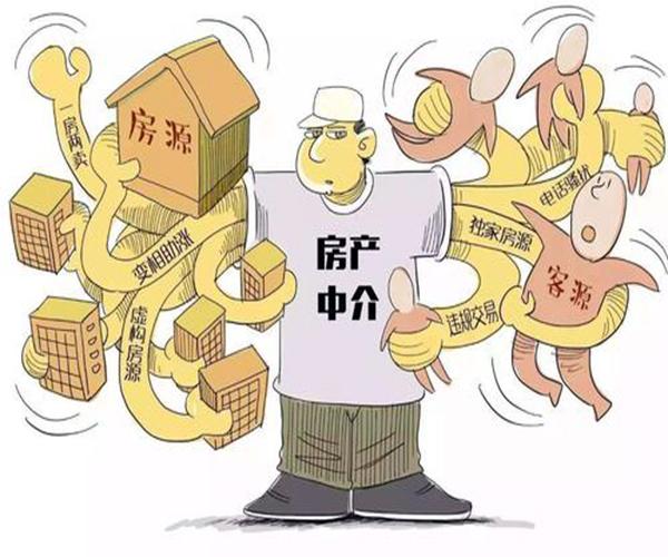 買房中介費誰出 買房中介費一般收多少 買房中介費什么時候交
