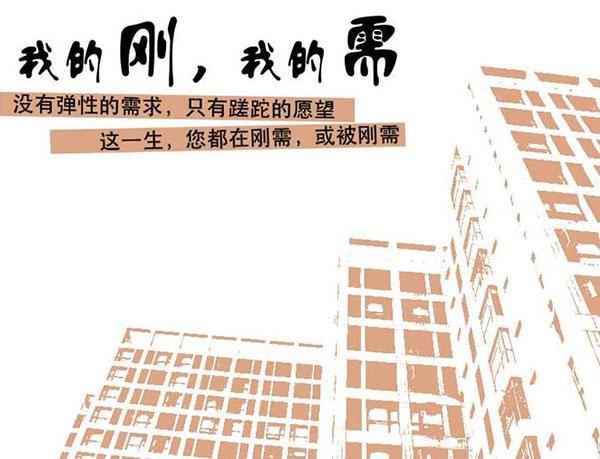 上海剛需買房