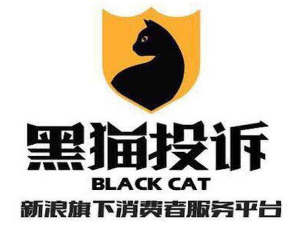 黑猫平台投诉