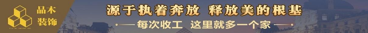 衢州品木装饰