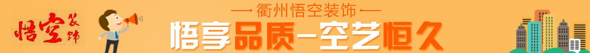 衢州悟空装饰