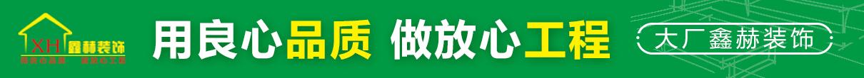 大厂鑫赫装饰