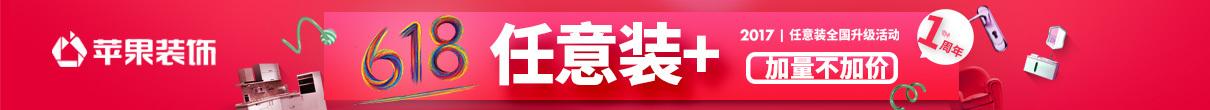 湘潭苹果装饰