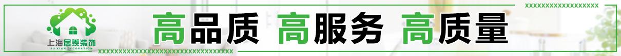 上海居羡装饰