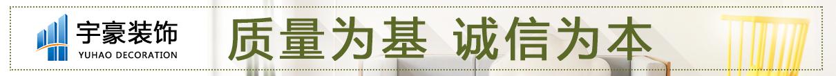 广元宇豪装饰