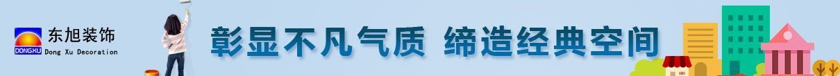 兴化东旭建筑装饰