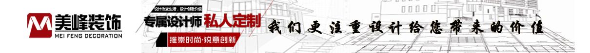 广州美峰装饰