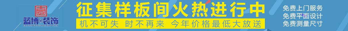 三乡蓝博王装饰