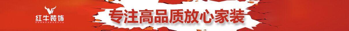永州红牛装饰
