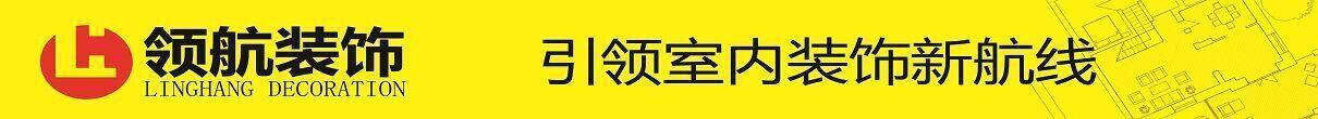 深圳领航装饰
