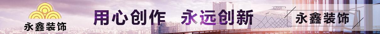 舟山永鑫装饰
