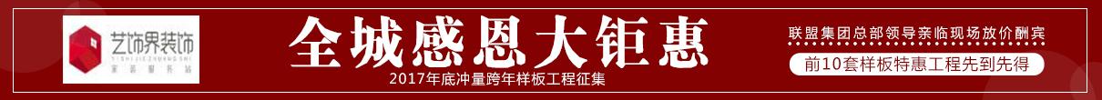 镇江艺饰界装饰