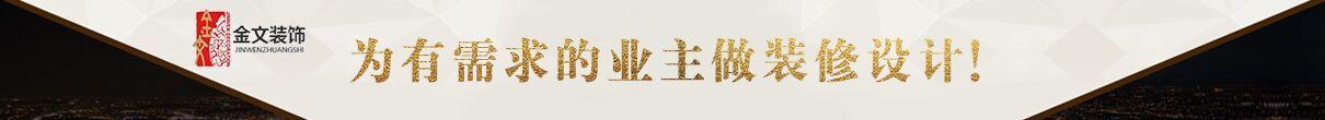 金文装饰设计公司