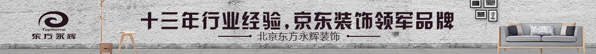 大厂东方永辉装饰