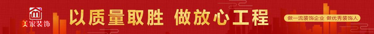 淮北美家装饰