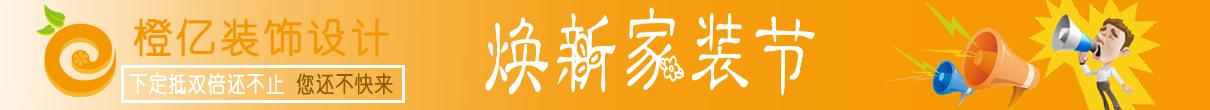 宁波橙亿装饰