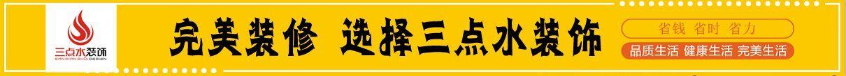 安徽省三点水装饰