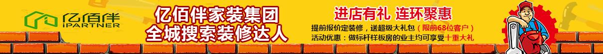 梅州亿佰伴装饰