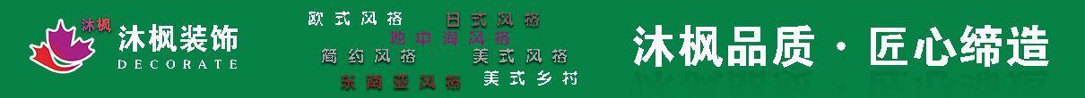 遂宁沐枫装饰