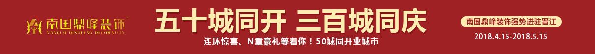 晋江南国鼎峰装饰