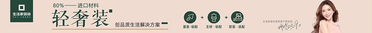 广州生活家装饰
