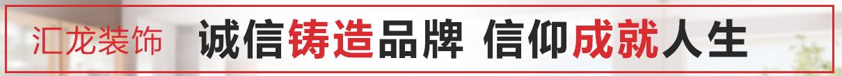 广安汇龙装饰