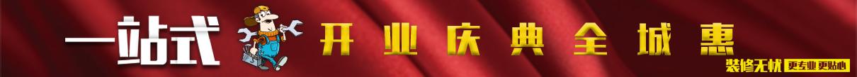 泰州红蚂蚁装饰
