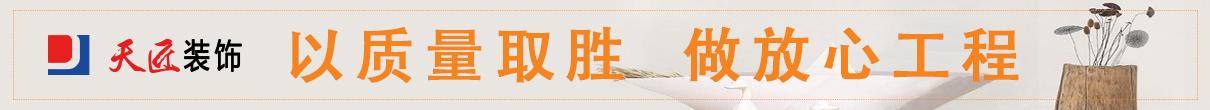 淮北天匠装饰