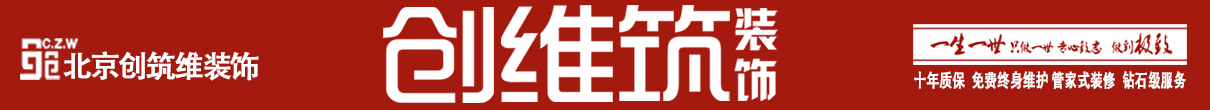 北京创筑维装饰