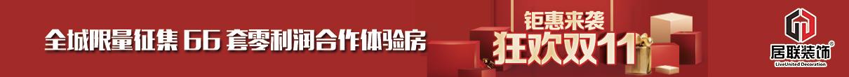 宁波居联装饰