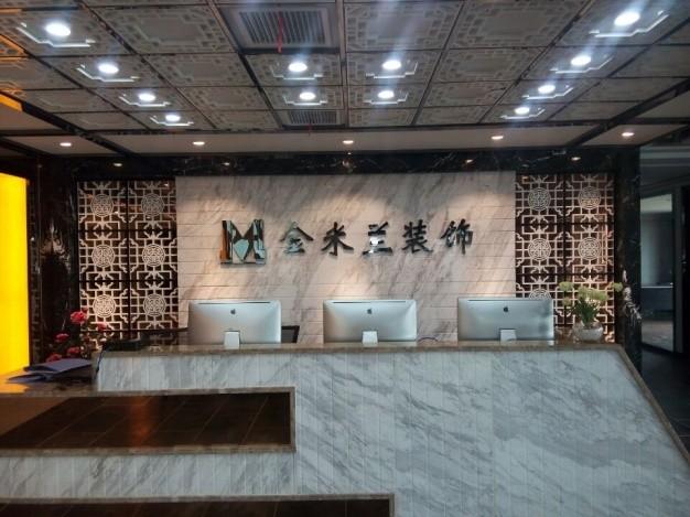 无锡金米兰装饰设计工程有限公司