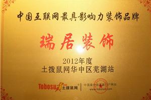 芜湖瑞居装饰工程有限公司