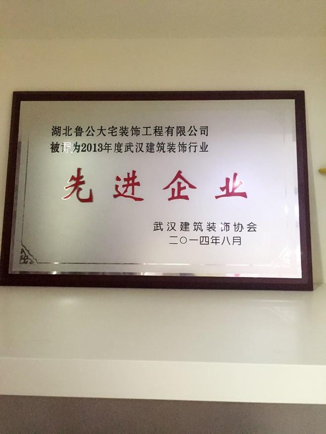 湖北鲁公大宅装饰工程有限公司