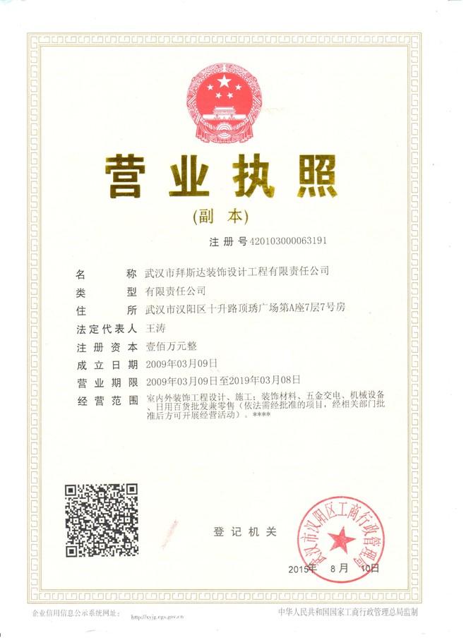 武汉拜斯达装饰工程有限公司